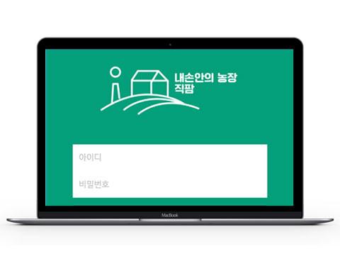 직팜 - 소셜 플랫폼