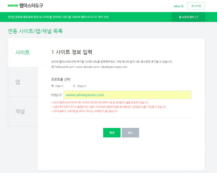 네이버 웹 마스터 도구 사이트 추가 하기